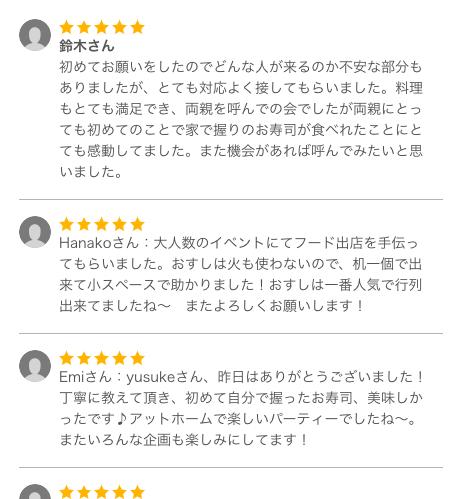 f:id:sushitomokai:20181206121215p:plain
