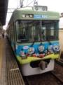 京阪乗る人トーマス号