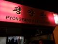 ダッカの平壌レストラン、室内は撮影禁止