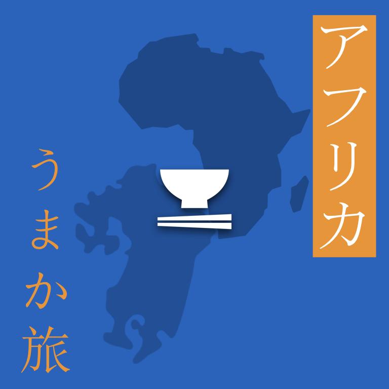 f:id:susumuafrica:20161107221842j:plain
