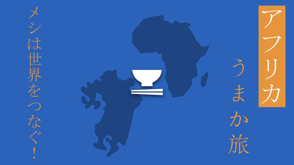 f:id:susumuafrica:20161107222307j:plain