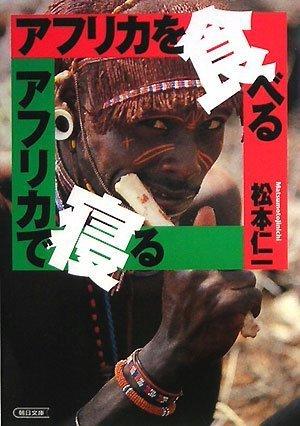 f:id:susumuafrica:20161117162747j:plain