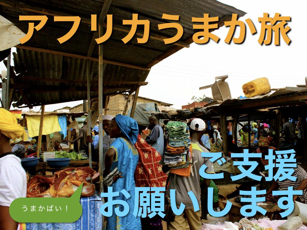 f:id:susumuafrica:20161130153954j:plain