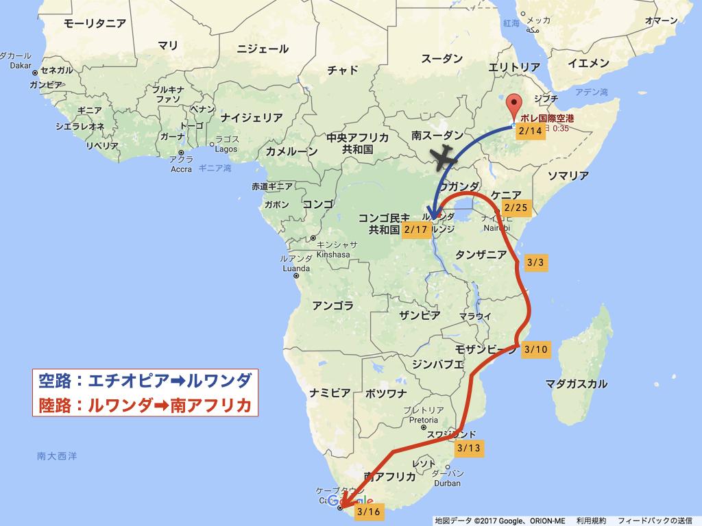 f:id:susumuafrica:20170110160215j:plain