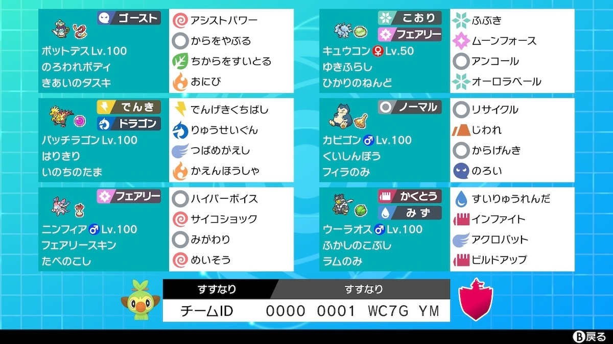 f:id:susunari_poke:20201001133617j:plain