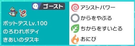 f:id:susunari_poke:20201001142158j:plain