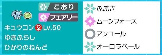 f:id:susunari_poke:20201001152447j:plain