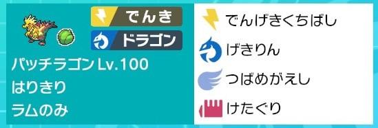f:id:susunari_poke:20201001161921j:plain
