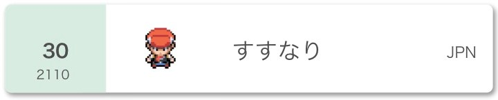 f:id:susunari_poke:20201001215710j:plain