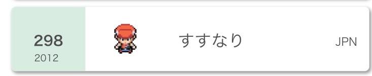 f:id:susunari_poke:20201202000602j:plain
