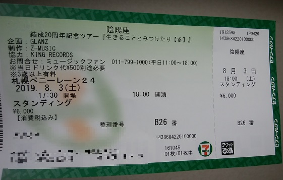 f:id:suteki-hokkaido:20190803223221j:plain