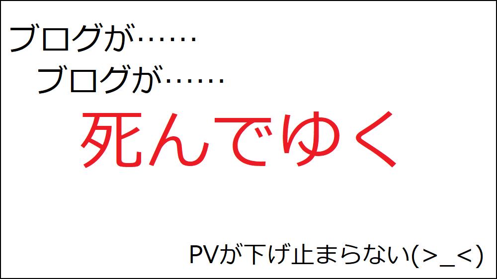 f:id:suteneko3000:20190301223449p:plain