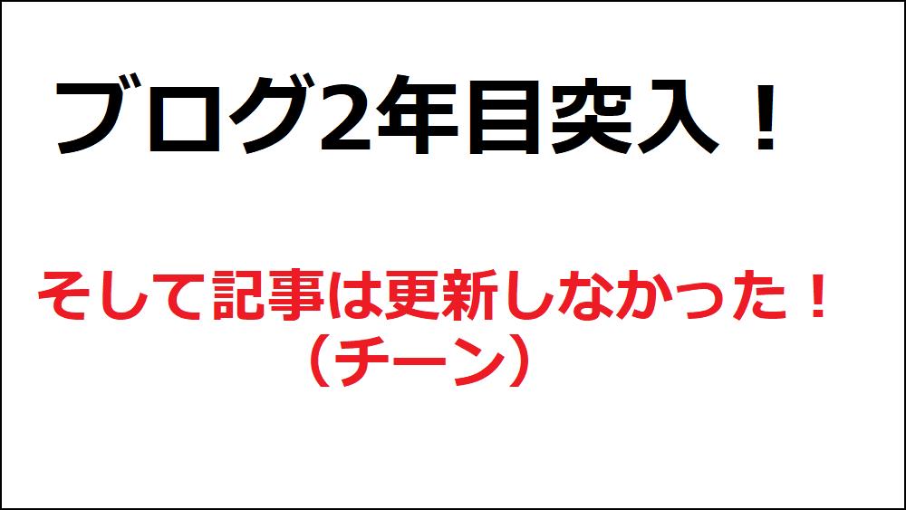 f:id:suteneko3000:20190401205111p:plain