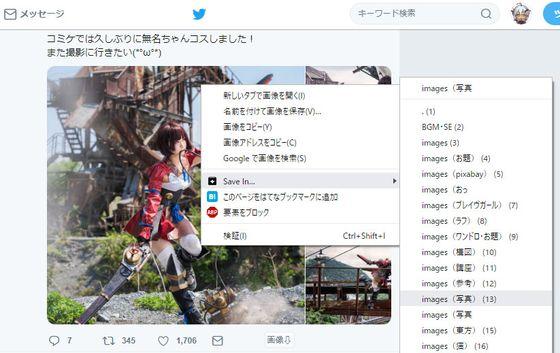 twitter save in かわいい子