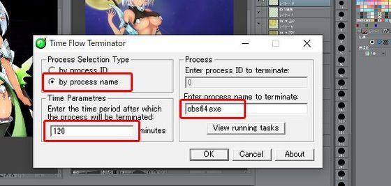 アプリをタイマーで終了させてくれる『Time Flow Terminator』