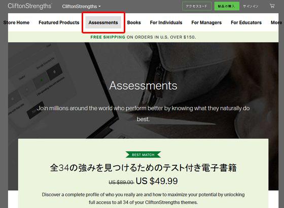 「Assessments」のページ