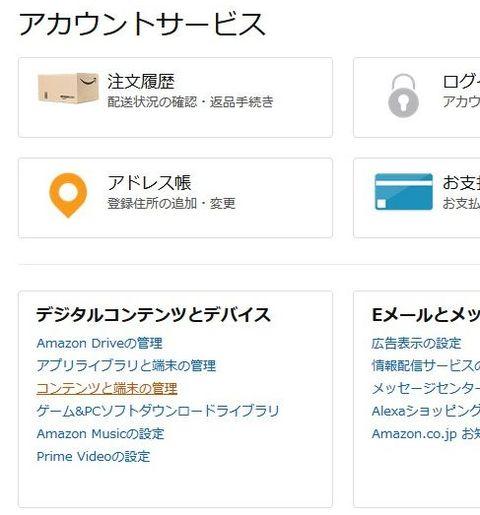 Amazonのアカウントサービスからコンテンツと端末の管理へ