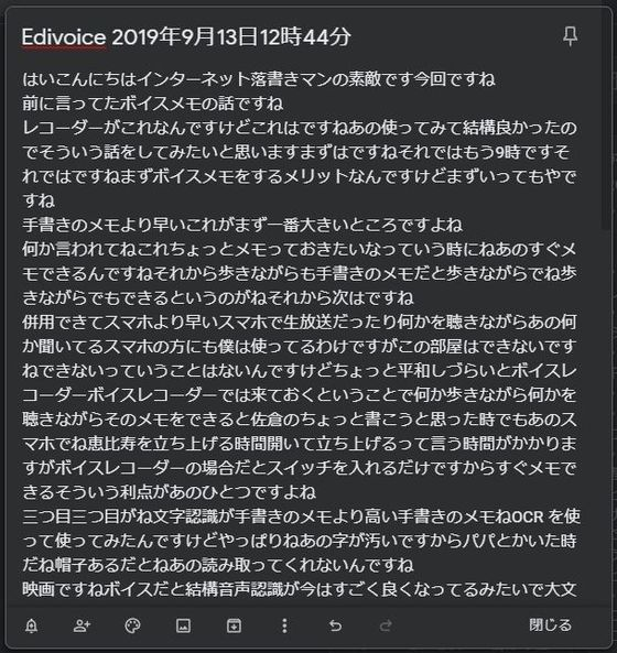 『Edivoice』を使った音声の文字起こし