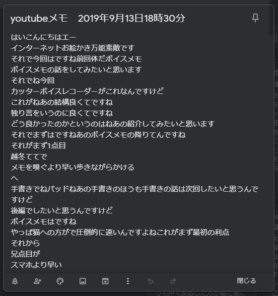 『Youtube』の字幕機能を使った文字起こし