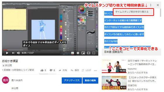 『Youtube』の字幕機能を使った文字起こしのやり方