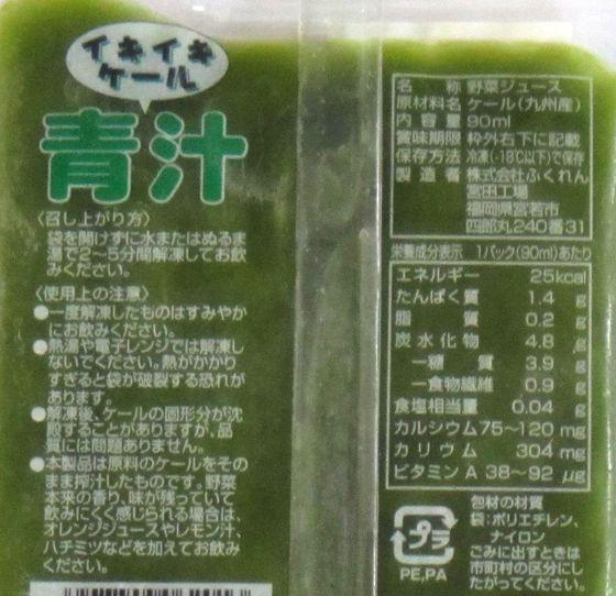イキイキケール青汁 栄養素