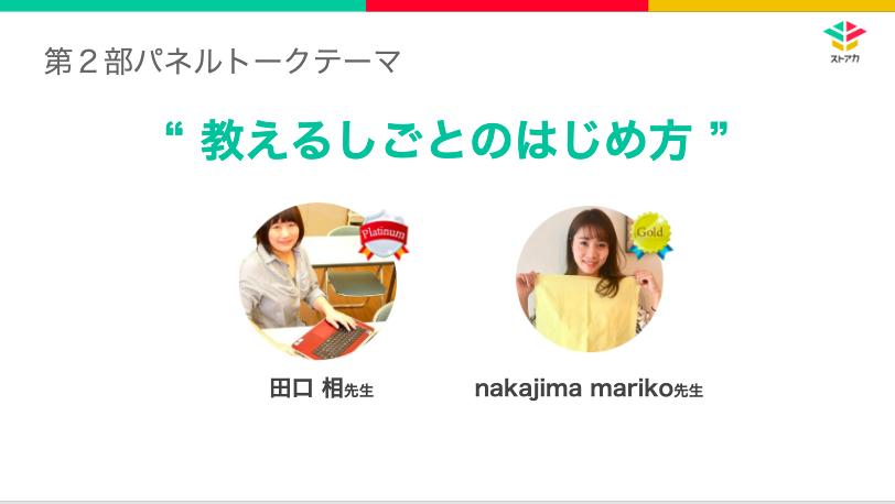 f:id:sutoaka-nagoya:20191017131634p:plain