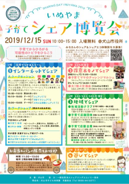 f:id:sutoaka-nagoya:20191220055745p:plain