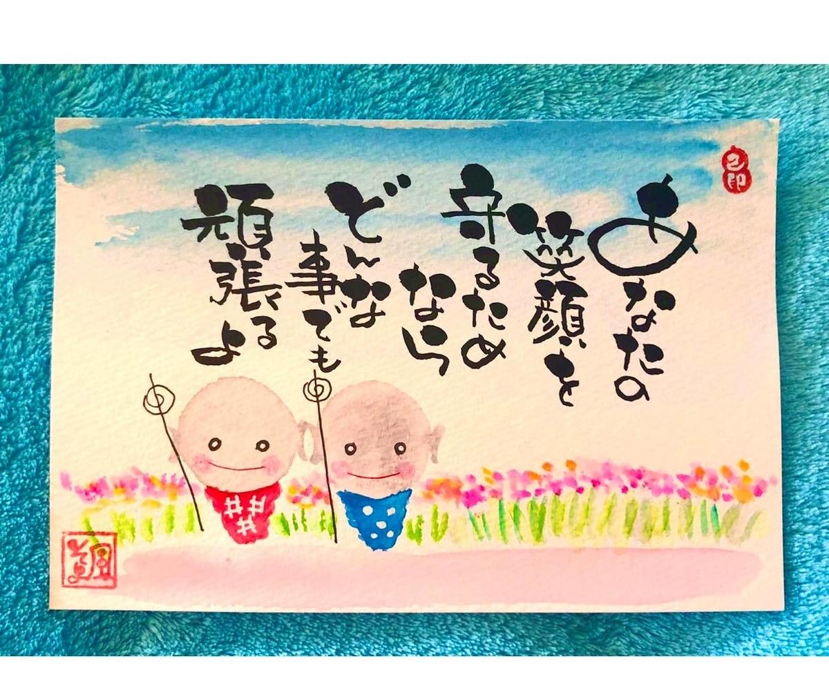 f:id:sutoaka-nagoya:20200702152613j:plain