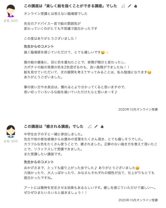 f:id:sutoaka-nagoya:20201029124010p:plain