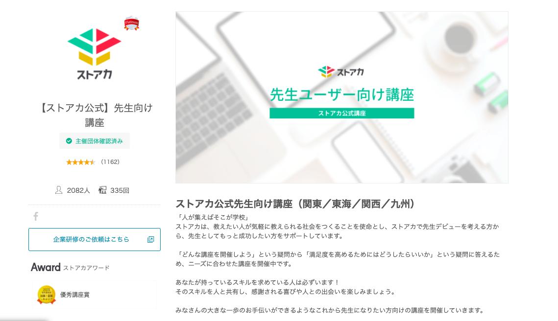 f:id:sutoaka-nagoya:20201203115405p:plain