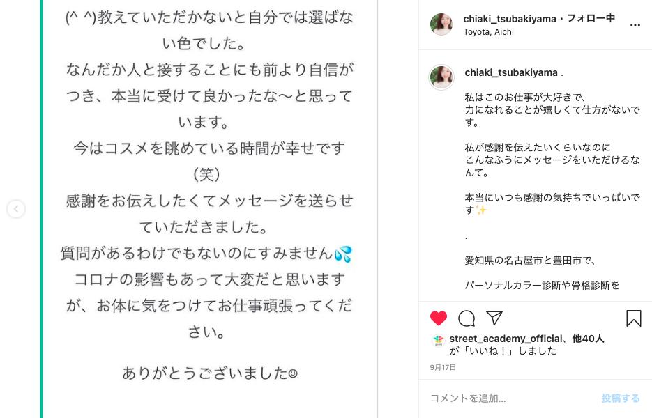 f:id:sutoaka-nagoya:20201203173042p:plain