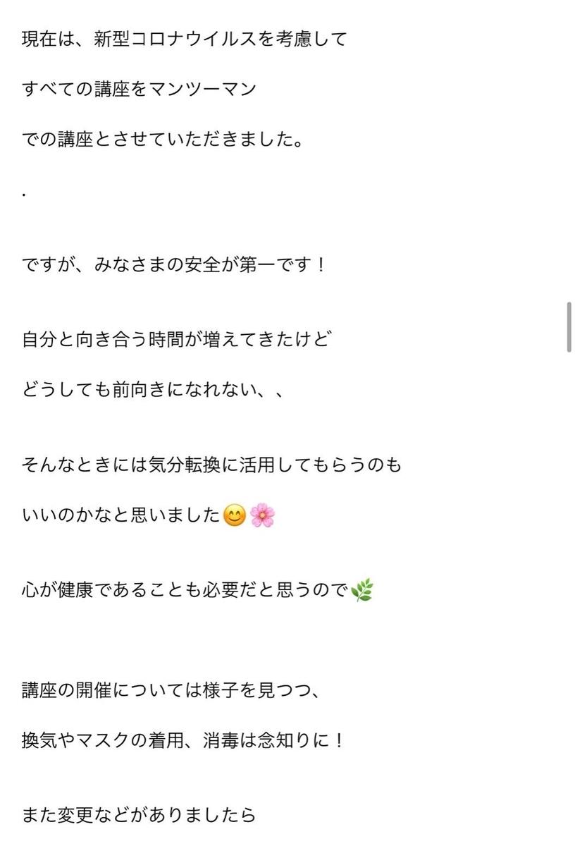 f:id:sutoaka-nagoya:20201203174018j:plain
