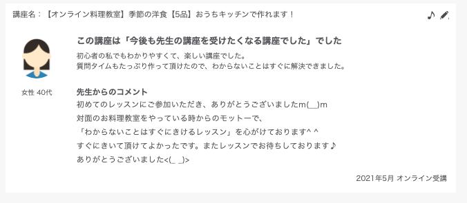 f:id:sutoaka-nagoya:20210520111907p:plain