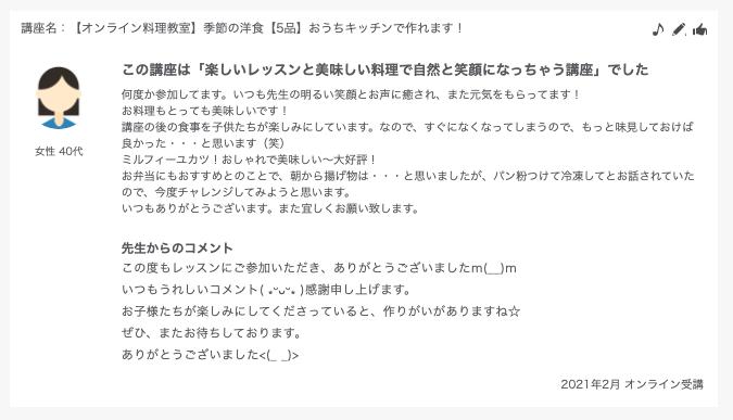 f:id:sutoaka-nagoya:20210520111915p:plain