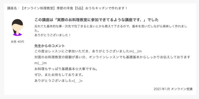 f:id:sutoaka-nagoya:20210520111925p:plain