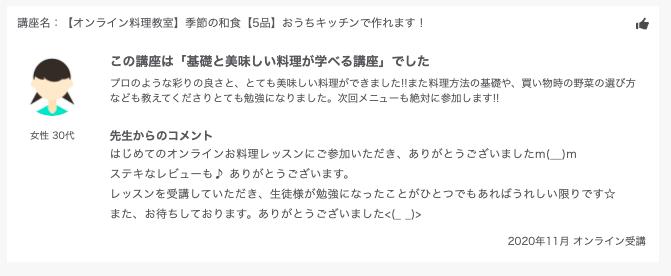 f:id:sutoaka-nagoya:20210520112231p:plain