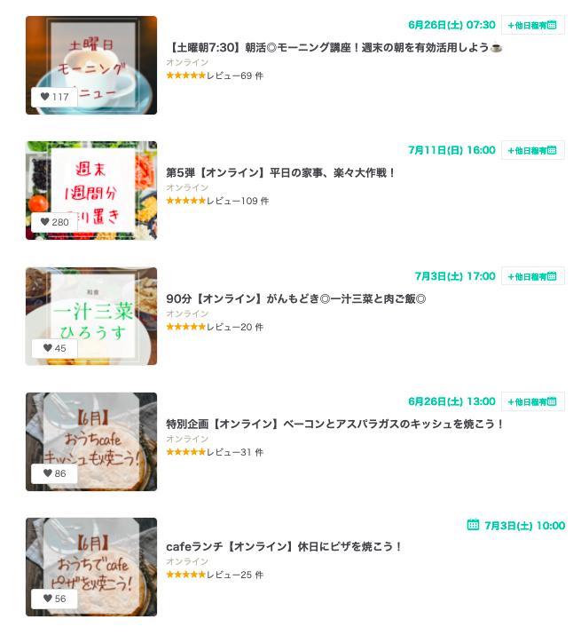 f:id:sutoaka-nagoya:20210624123555p:plain