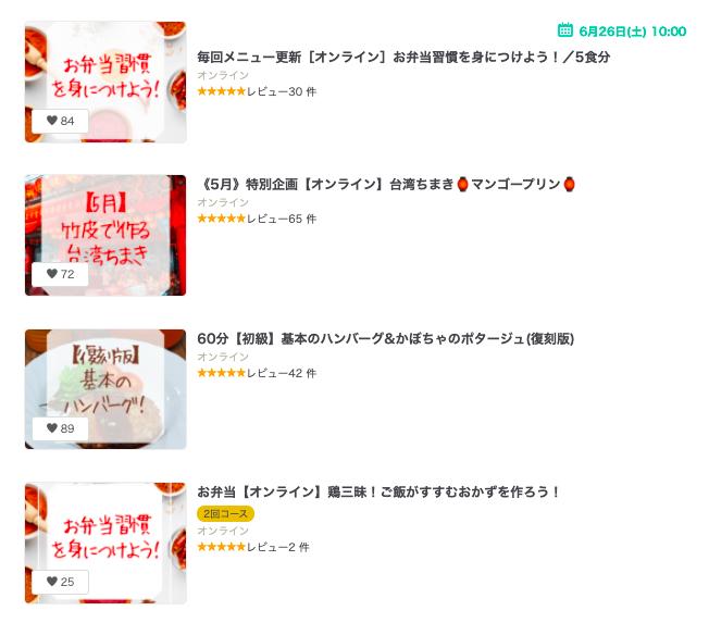 f:id:sutoaka-nagoya:20210624123609p:plain