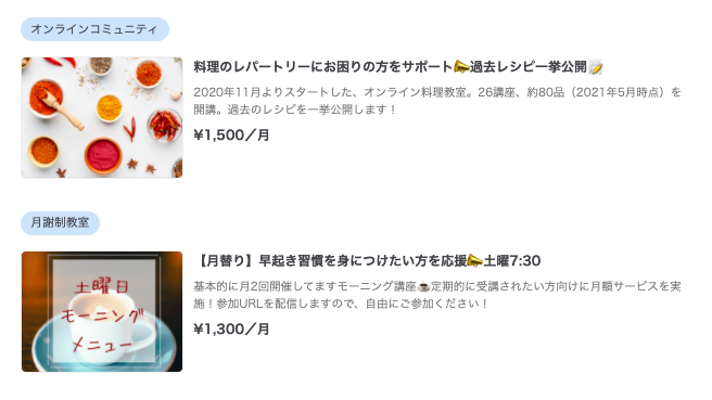 f:id:sutoaka-nagoya:20210624124153p:plain