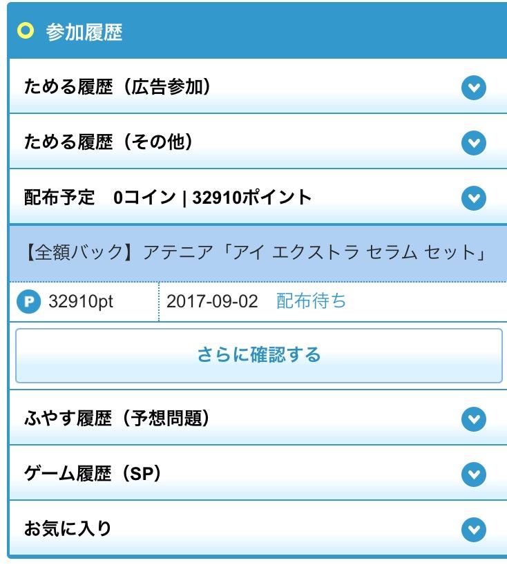 f:id:suu0130:20170905212540p:plain