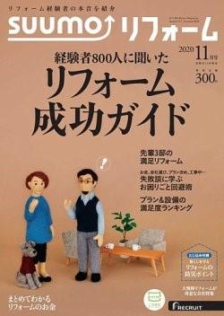 f:id:suumoRF_magazine:20200908172529j:plain
