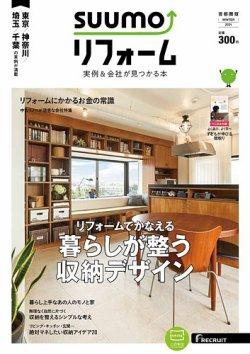 f:id:suumoRF_magazine:20201023110134j:plain