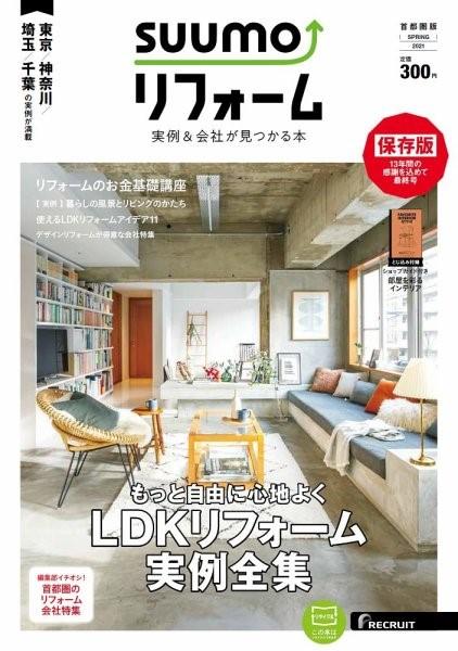 f:id:suumoRF_magazine:20210121114450j:plain