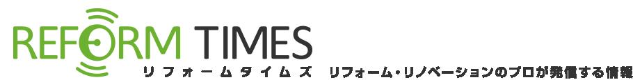 リフォームタイムズ ~リフォーム・リノベーションのプロが発信する情報~