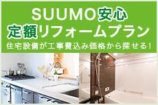 SUUMO安心定額リフォームプラン