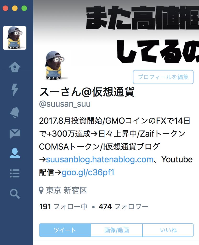f:id:suusanblog:20171119195307p:plain