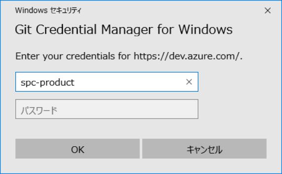 Git for WindowsでAzure DevOpsへアクセスする時、Azure ADの