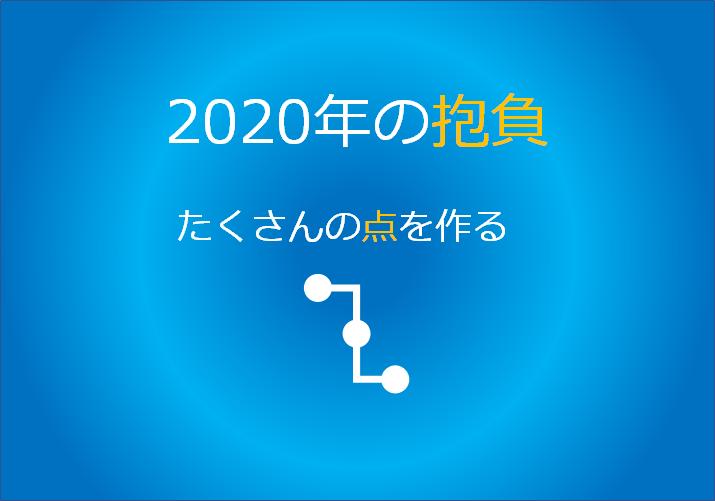 f:id:suusansp:20200102085141p:plain