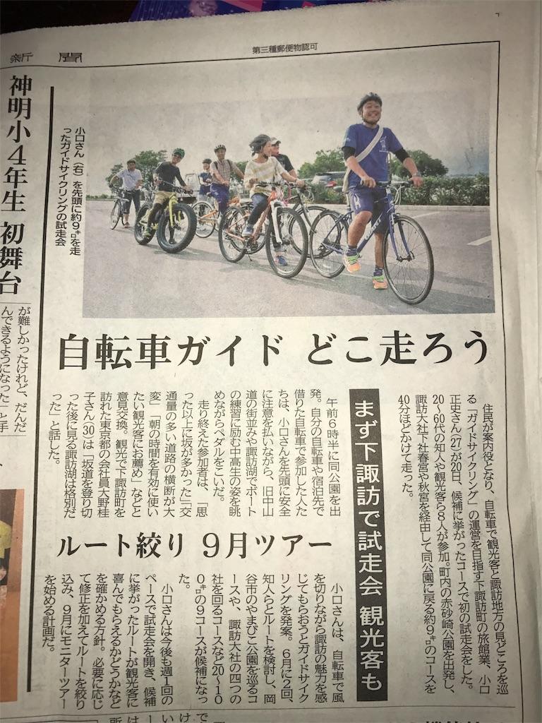 f:id:suwa-journey:20170726140036j:image