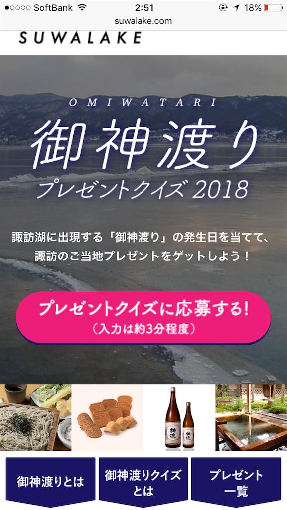f:id:suwa-journey:20180120025305p:image
